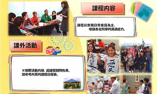sendagaya日本語學校夏季集中課程