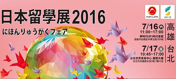 2016日本留學展-gogojapan