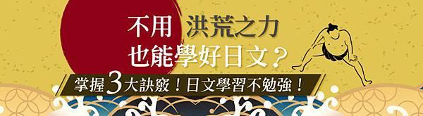 不用洪荒之力也能學好日文.jpg