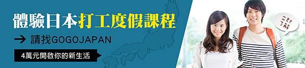 日本打工度假課程.jpg