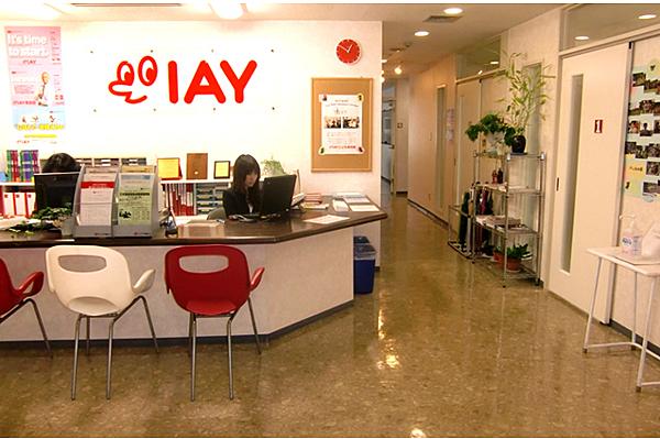 札幌IAY日語學校學校接待處