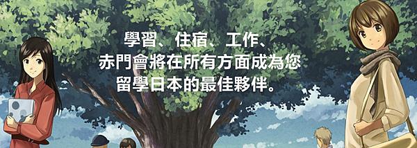赤門會日本語學校-歡迎詞