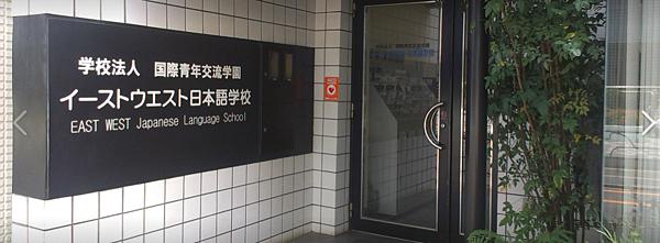 EASTWEST日本語學校-校門口
