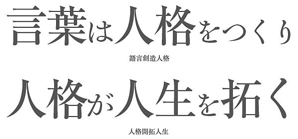 長沼學校-教學理念