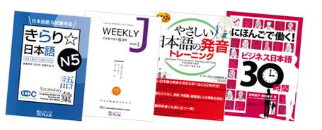 草苑日本語學校-教材