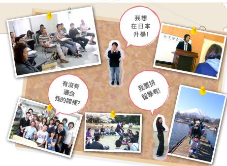 東京國際日本語-長期升學課程