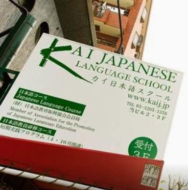 KAI日語學校-招牌