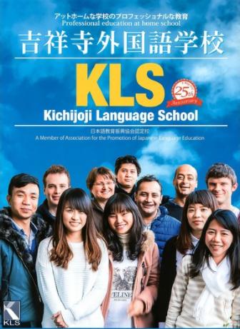 吉祥寺外國語學校