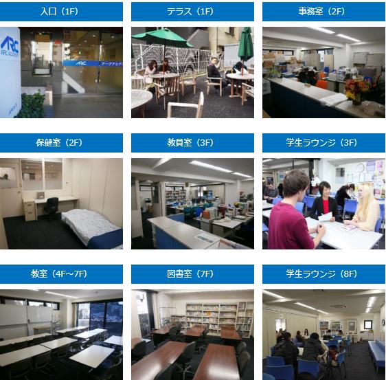 ARC渋谷校 施設