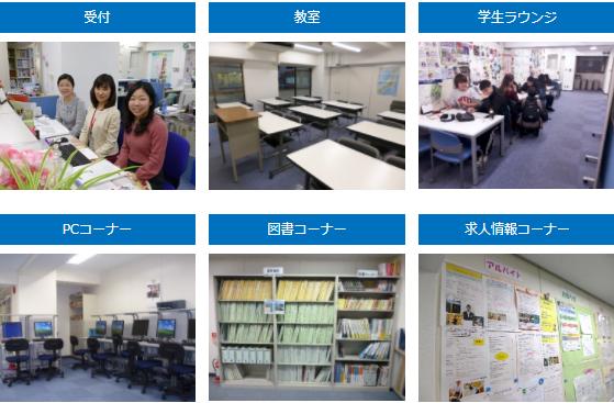 ARC新宿校 施設