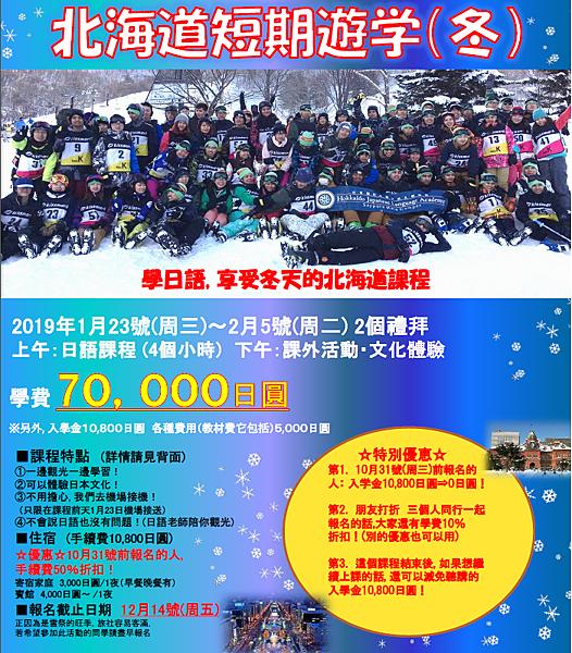北海道遊學-北海道日本語学院札幌-日本遊學代辦gogojapan