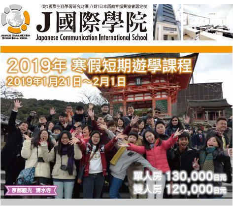J國際學院-2019短期遊學-日本遊學代辦gogojapan