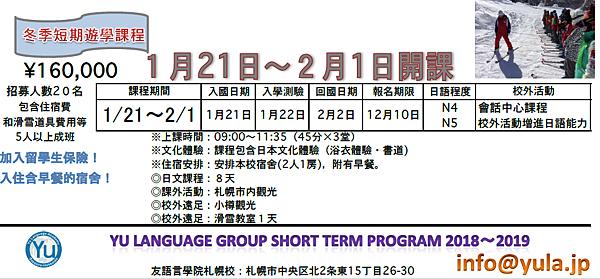 友語言學院-札幌校-冬季遊學-日本遊學代辦gogojapan