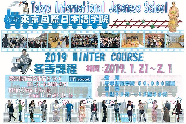 東京國際日本語學院-冬季課程-日本遊學代辦gogojapan