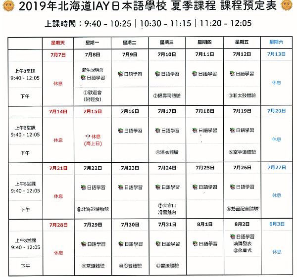 北海道IAY日本語學校-課程預定表-日本遊學代辦gogojapan