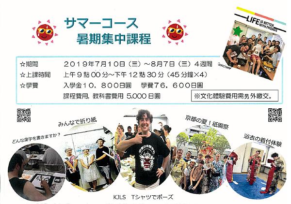 京都日本語學校-暑期集中課程-日本遊學代辦gogojapan