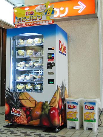 香蕉自動販賣機