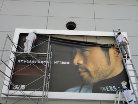 Bye Ichiro (2)