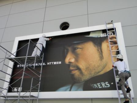 Bye Ichiro (1)