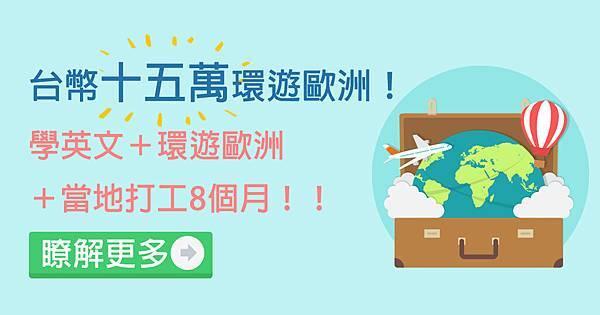 台幣15卍遊歐洲.jpg