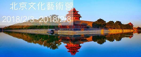 北京-1.jpeg