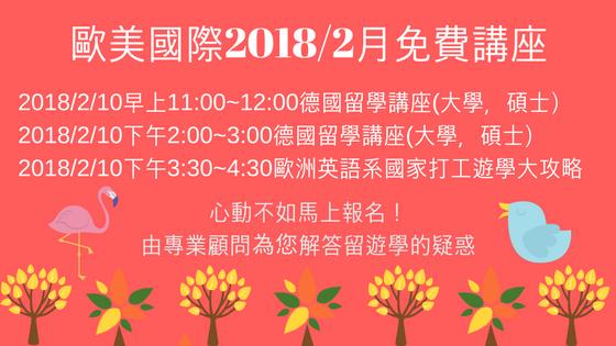 2018%2F2%2F10下午2_00_3_00德國留學講座 (1).png