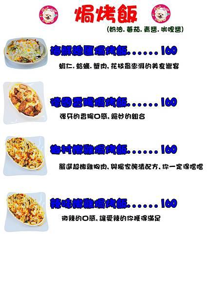 完整菜單焗飯