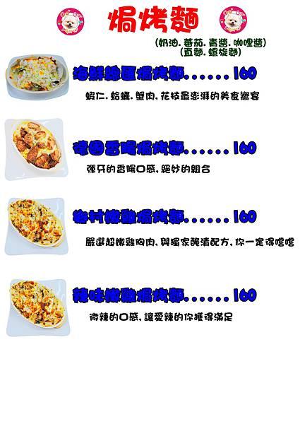 完整菜單焗麵