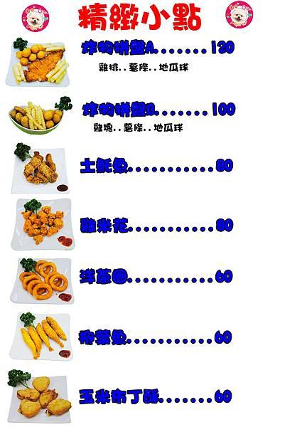 完整菜單點心1