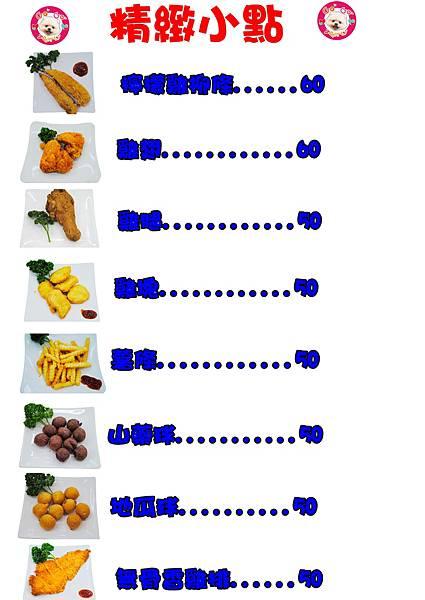完整菜單點心2