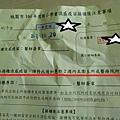 104流感疫苗注項.jpg