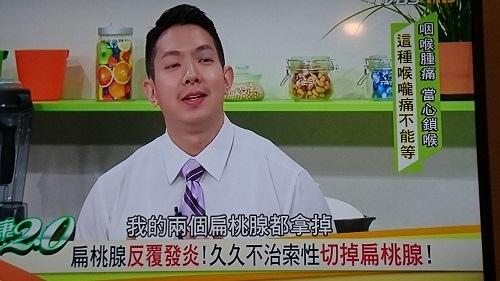 20181104扁朓腺膿瘍電視 (6).JPG