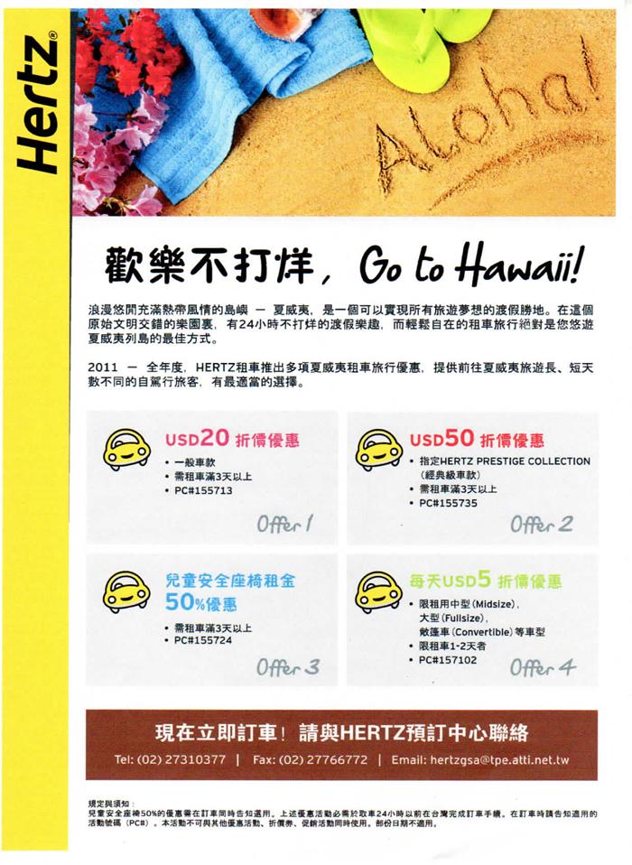 Hertz promotion.jpg