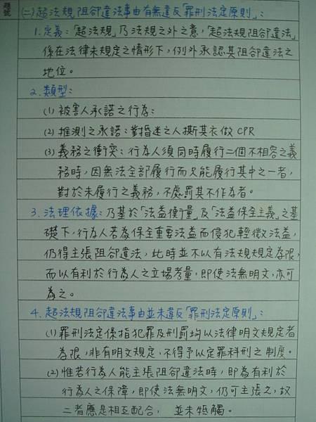 刑總2_3.JPG