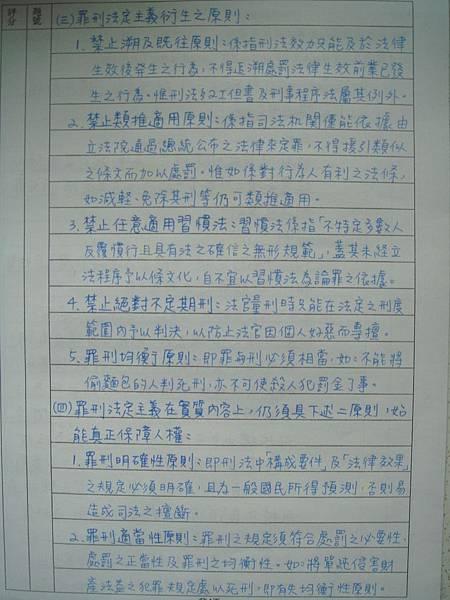 刑總1_2.JPG
