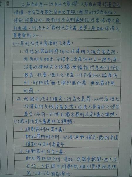 刑總1_1.JPG