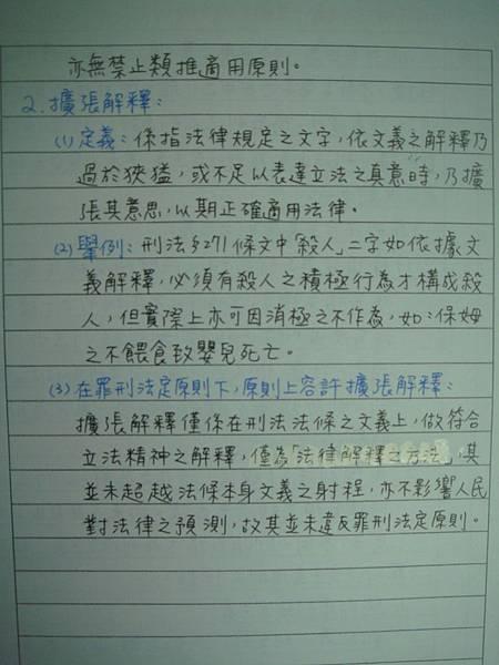 刑總2_2.JPG