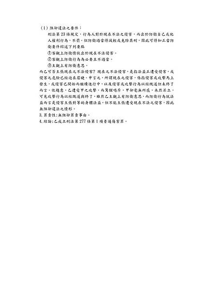 101軍法官--刑法第1題(阿家)