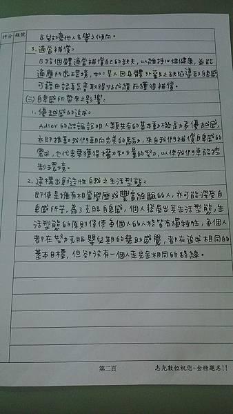 心理學02_10.12.jpg
