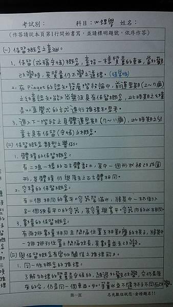 心理學01_10.26.jpg