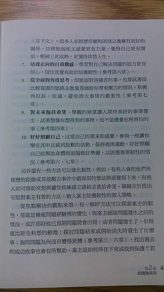 心理學P.2(01.19).jpg