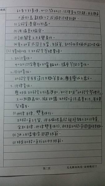 各國P.2_01.23.jpg