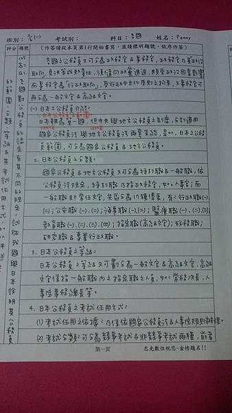 各國P.1_02.06