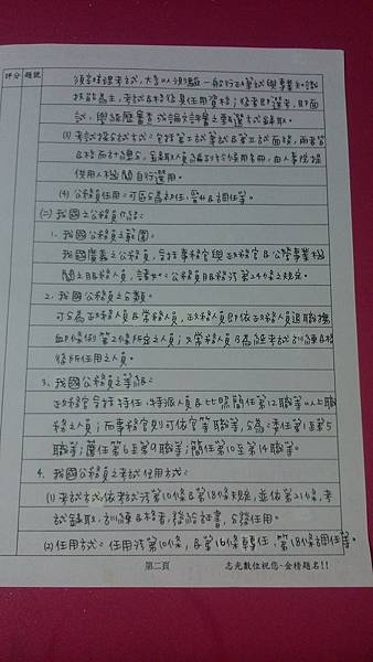 各國P.2_02.06