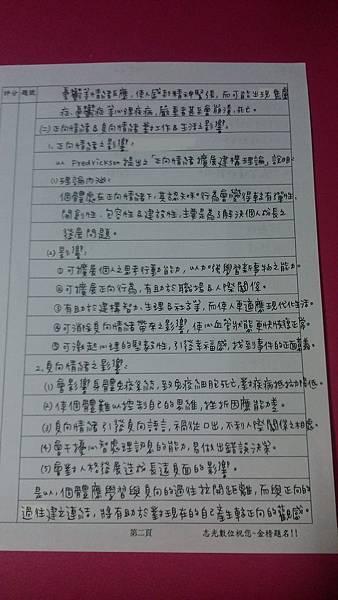 心理學P.2_02.16