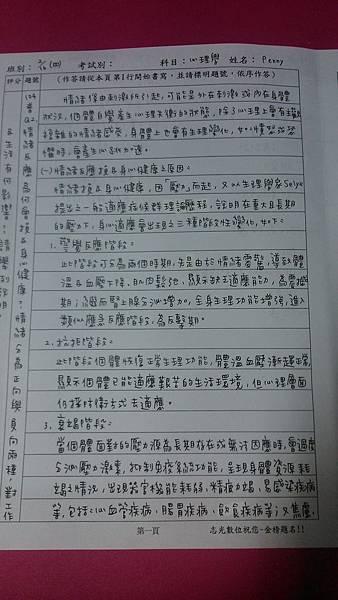 心理學P.1_02.16