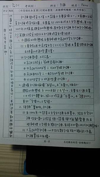 各國P.1_02.20.jpg