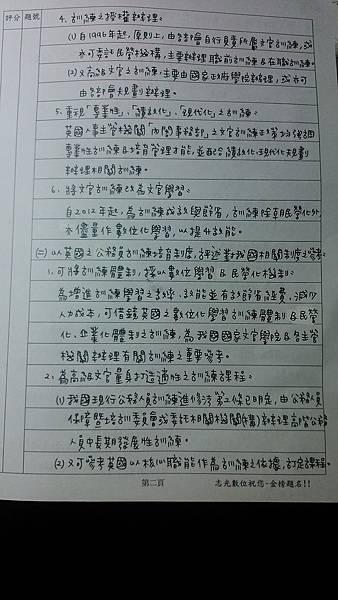 各國P.2_02.20.jpg