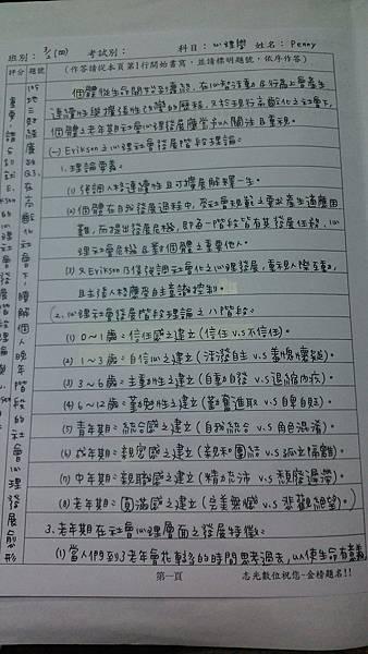 心理學P.1_03.02