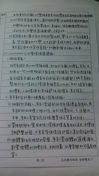 心理學P.2_03.02